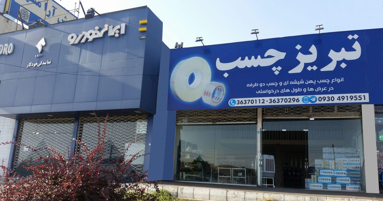 فروشگاه اینترنتی تبریز چسب - بورس نوار چسب کریستال