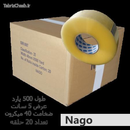 نوار چسب پهن 500 یاردی ناگو Nago (تعداد 20 عددی)