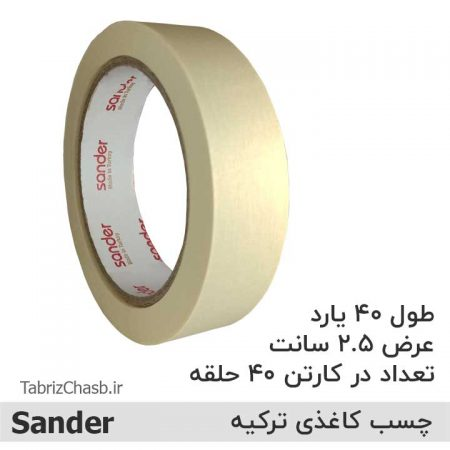 چسب کاغذی 2.5سانت 40یاردی ساندر ترکیه