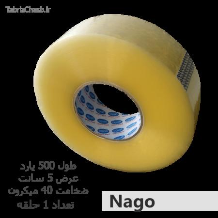نوار چسب پهن 500 یارد ناگو Nago
