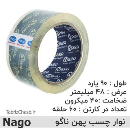 نوارچسب کریستال 90یارد ناگو Nago