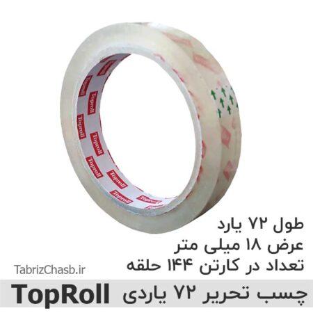 نوارچسب تحریر بزرگ 1.8 سانت TopRoll