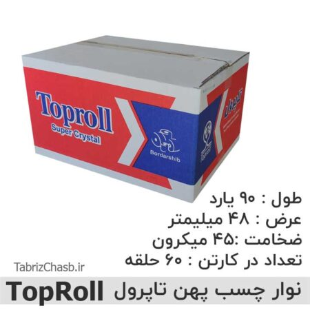 نوار چسب پهن 90 یارد تاپ رول TopRoll