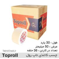 چسب کاغذی 5 سانت TopRoll