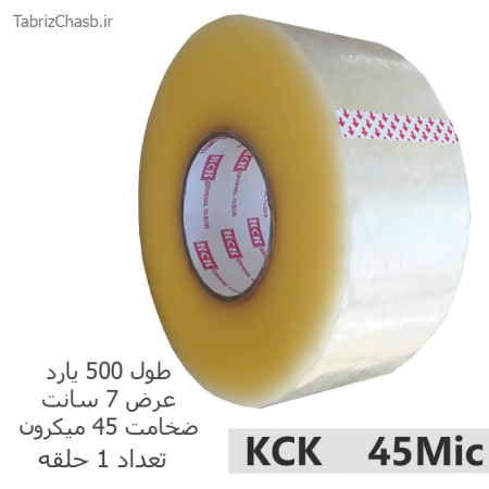 نوار چسب پهن 7 سانت 45 میکرون 500 یارد KCK