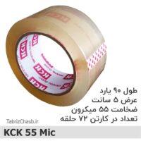 نوارچسب شفاف 5سانت 90یارد 55میکرون KCK