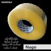 چسب شیشه ای 5 سانت 40 میکرون 500 یارد ناگو Nago