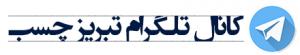 کانال تلگرام تبریز چسب Channel Telegram TabrizChasb