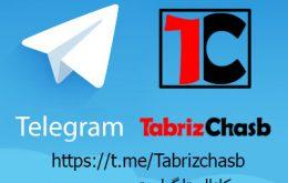 آخرین قیمت نوارچسب پهن درکانال تلگرام