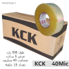 نوار چسب پهن 40 میکرون 500 یاردی KCK