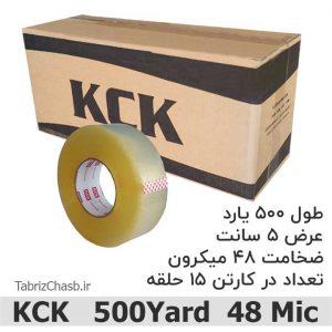 چسب کارتن 5سانتی 48میکرون 500یاردی KCK