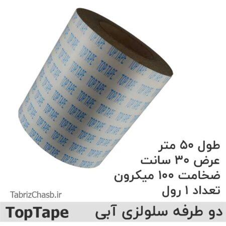 چسب دو طرفه سلولزی 30 سانتی TopTape