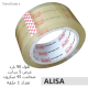 نوار چسب کریستال بی صدای آلیسا