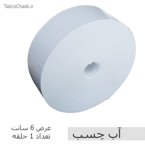 آب چسب سفید 6 سانت