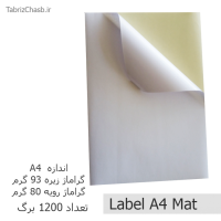 لیبل بر چسب کاغذی A4 مات