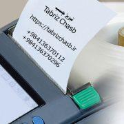 تولید و چاپ رول کاغذ حرارتی