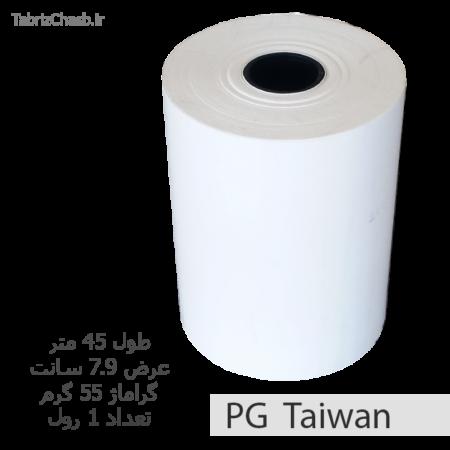 رول کاغذ حرارتی 7.9 سانت