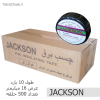 نوار چسب برق جکسون Jackson