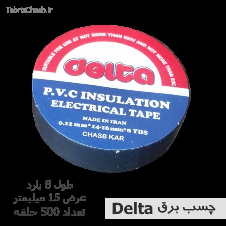 چسب برق ارزان Delta دلتا 8 یاردی