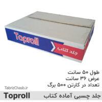 جلد چسبی کتاب تاپ رول Toproll