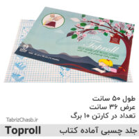 جلد آماده کتاب 10تایی تاپرول Toproll