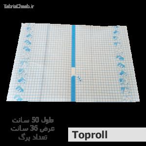 جلد آماده کتاب 10 تایی تاپرول Toproll