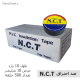 نوار چسب برق نسوز NCT