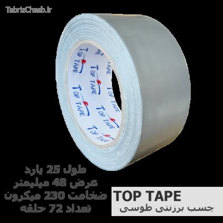 چسب برزنتی طوسی 230میکرون TopTape