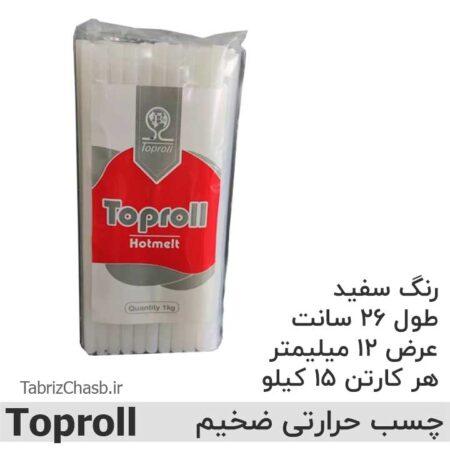 چسب حرارتی میله ای ضخیم تاپرول (مقدار 15 کیلو)