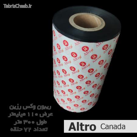 ریبون وکس رزین WaxResin Ribbon Altro 110*300
