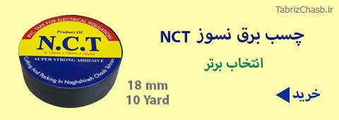 چسب برق NCT