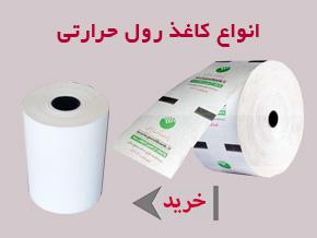 انواع کاغذ رول حرارتی