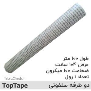 چسب دوطرفه سلفونی ( چسب دوطرفه شیشه ای ) 100 میکرون TopTape رنگ مشکی