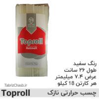 چسب حرارتی میله ای نازک تاپرول (مقدار 15 کیلو)
