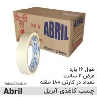 چسب کاغذی 2سانت 16یاردی آبریل ABRIL (تعداد 180 عددی)