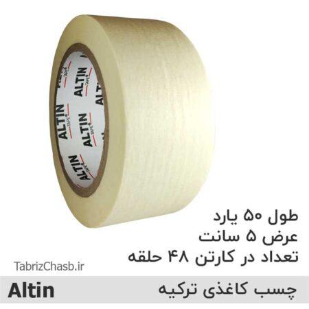 نوارچسب کاغذی 5سانتی 50یاردی آلتین ترکیه