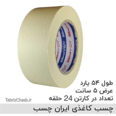 کاغذی 5سانتی 54یارد