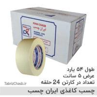 نوارچسب کاغذی 5سانتی 54یارد ایران چسب