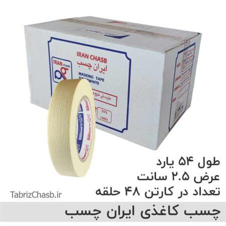 چسب کاغذی 2.5سانتی 54 یاردی IranChasb (تعداد 48 عددی)