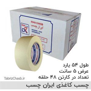 نوار چسب کاغذی 5 سانت 54 یاردی ایران چسب