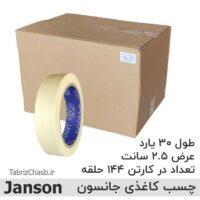 چسب کاغذی 2.5سانتی 30 یارد جانسون (تعداد 144 عددی)