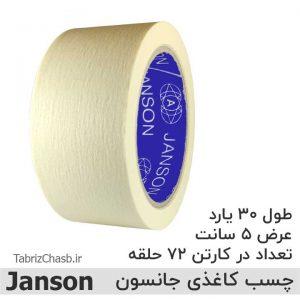 چسب 5 سانتی 30یارد JANSON