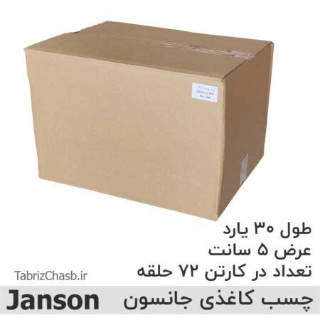 چسب کاغذی 5 سانتی 30یارد JANSON (تعداد 72 عددی)