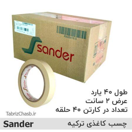 چسب کاغذی 2سانت 40یاردی Sander ترکیه