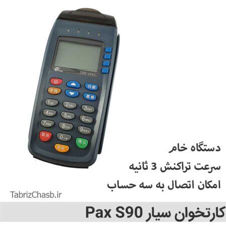 دستگاه pax s90