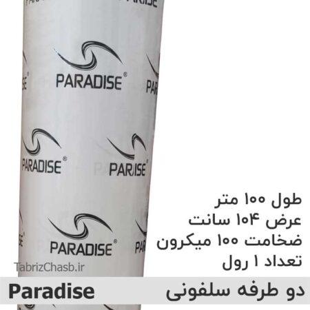 چسب تخته شاسی سلفونی پارادایس Paradise (یک رول 100 متری)
