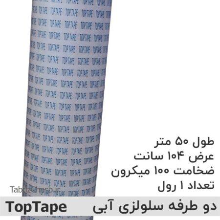 چسب دوطرفه شاسی سلولزی تاپ تیپ TopTape (یک رول 100 متری)