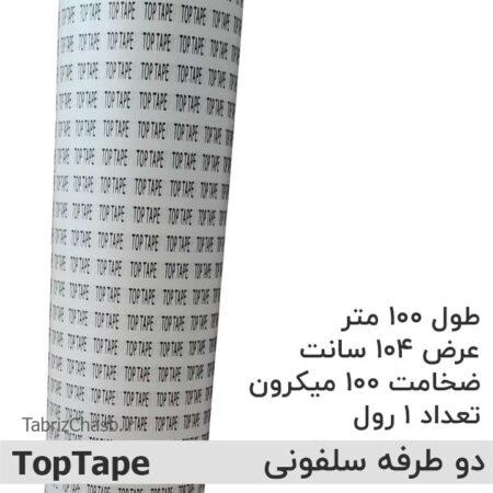 چسب دوطرفه تخته شاسی تاپ تیپ TapTape (یک رول 100 متری)