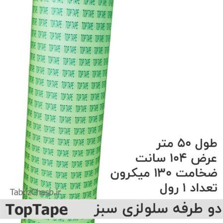چسب دوطرفه سلولزی 130میکرون تاپ تیپ TopTape (یک رول 100 متری)