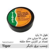 نوار چسب لنت برق تایگر Tiger (تعداد 500 عددی)
